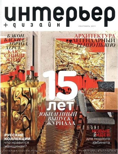 Интерьер+дизайн-сентябрь-2011-1